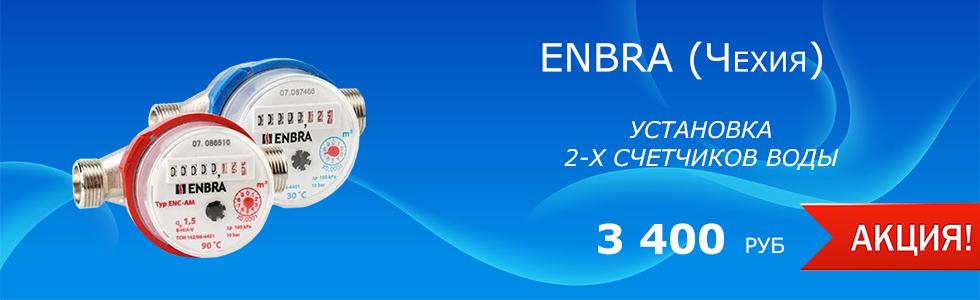 Счетчик воды Enbra